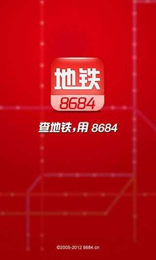 8684地铁查询手机版 v5.25 安卓版4