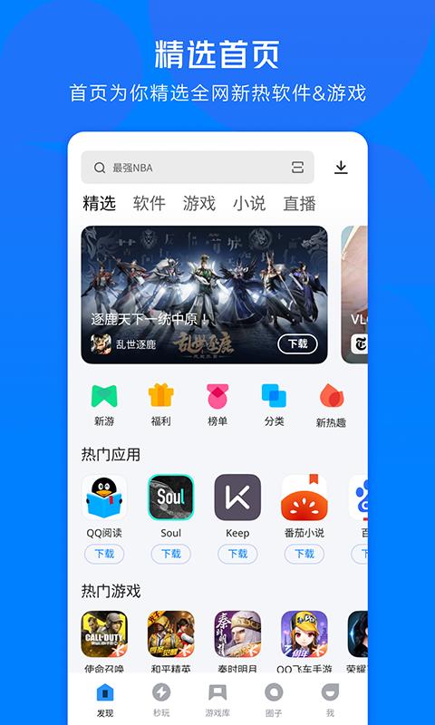 腾讯应用宝app v7.3.3 安卓版 0