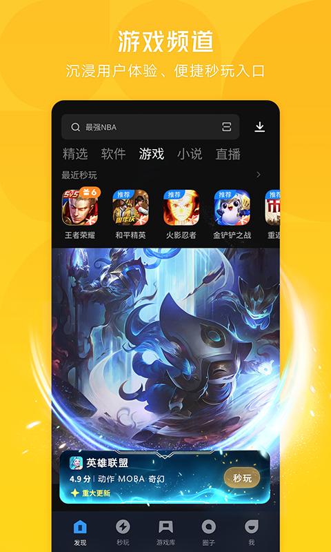 腾讯应用宝app v7.3.3 安卓版 1