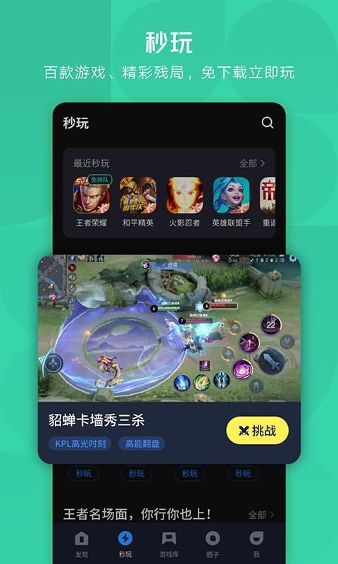 腾讯应用宝app v7.3.3 安卓版 2