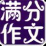 中考满分作文网2016