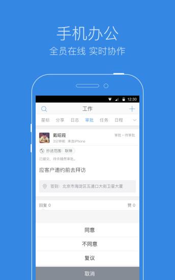 纷享逍客手机版 v7.5.5 安卓版 0