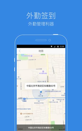 纷享逍客手机版 v7.5.5 安卓版 1