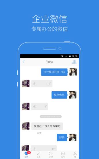 纷享逍客手机版 v7.5.5 安卓版 3