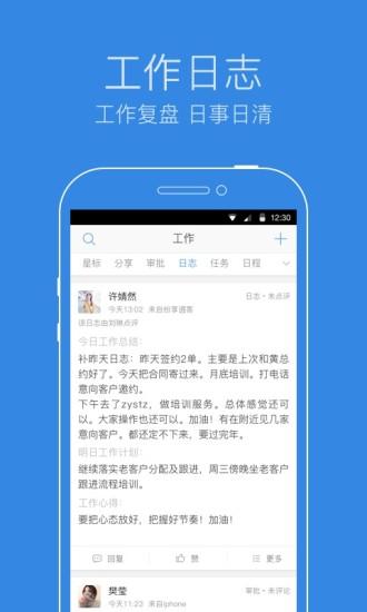 纷享逍客手机版 v7.5.5 安卓版 2