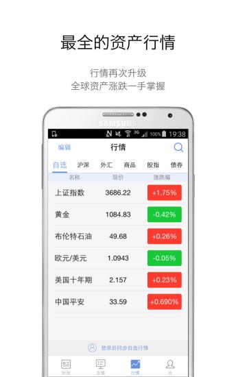 华尔街见闻app苹果版 v4.3.2 iphone越狱版 1