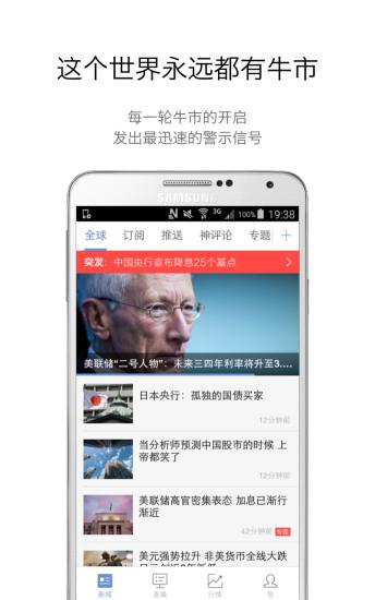 华尔街见闻app苹果版 v4.3.2 iphone越狱版 2