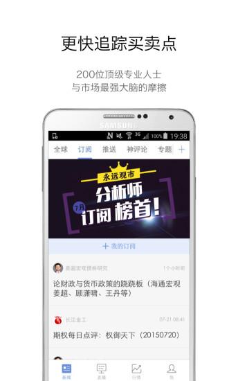 华尔街见闻app苹果版 v4.3.2 iphone越狱版 3