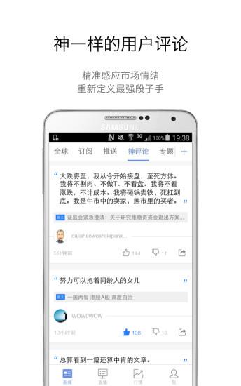 华尔街见闻app苹果版 v4.3.2 iphone越狱版 0