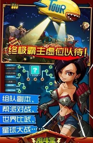 乱斗堂2内购破解版 v2.2.8 安卓版 3