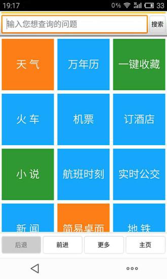 百事通365 v0.20 安卓版0