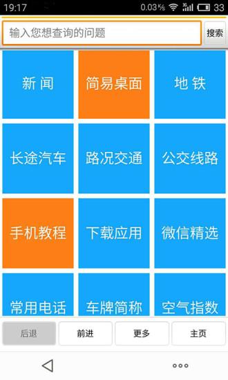 百事通365 v0.20 安卓版1