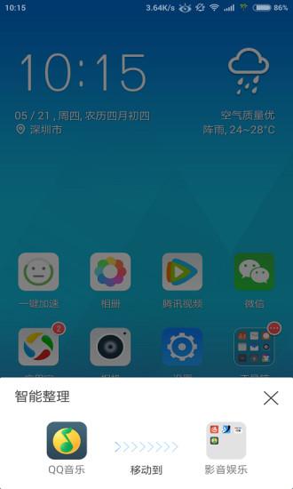 Q立方桌面 v5.4.0 安卓版 3