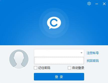 沪江cctalk电脑版 v7.7.5.6 官方最新版 0