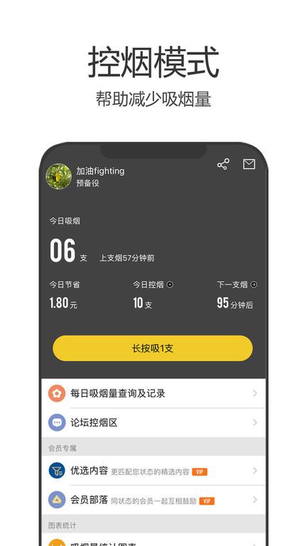 戒烟军团 v4.10 安卓最新版3