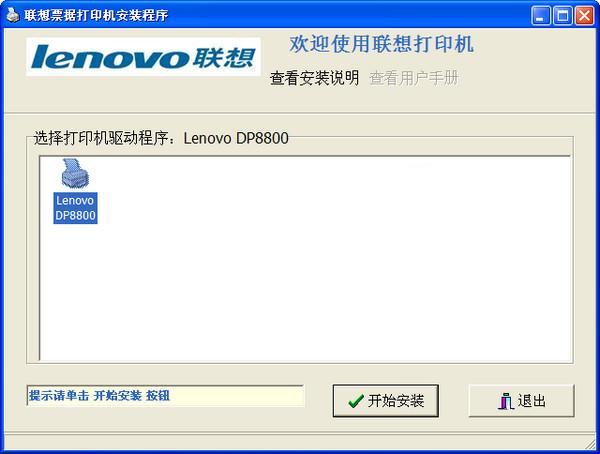 联想DP8800票据打印机驱动 v1.3.7 官方版 0