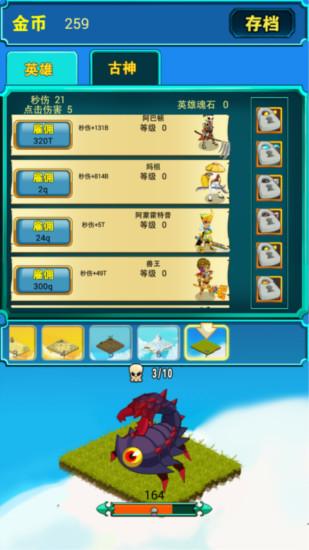点击英雄破解版最新版 v2.2.4 安卓版2