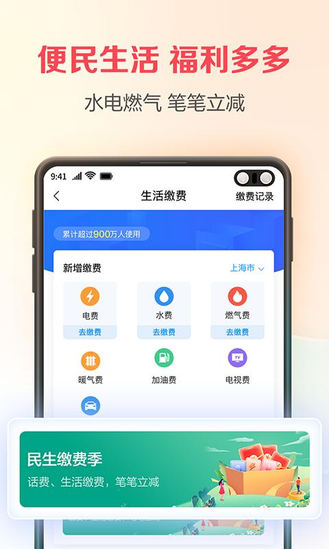 翼支付官方最新版 v10.0.21 安卓版2