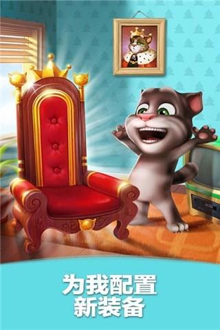 我的汤姆猫游戏免费 v5.2.1.1032 安卓版 1