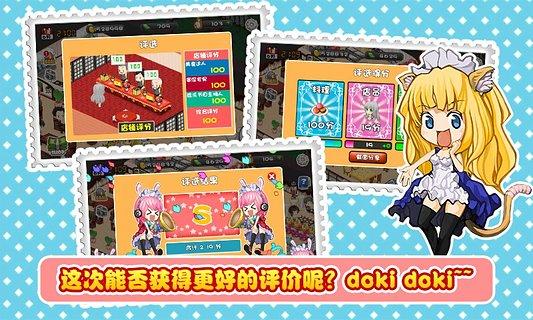 萌娘餐厅无限点券金币钻石版 v1.5.2 安卓版 3