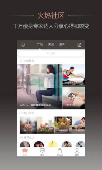 �p加�p肥app v6.7.9 安卓版4