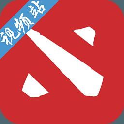 DOTA(DOTA2)视频站