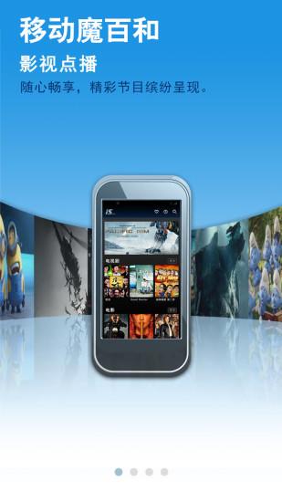 移动魔百和手机版 v2.1.160408 安卓版0