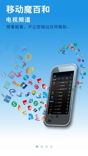 移动魔百和手机版 v2.1.160408 安卓版1