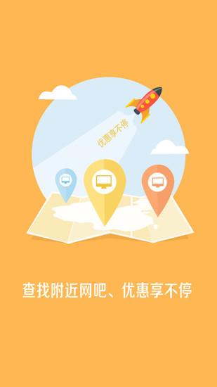 嘟嘟牛(找网吧软件) v1.01 安卓版 1
