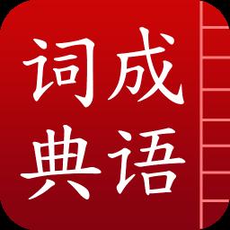 成语词典app