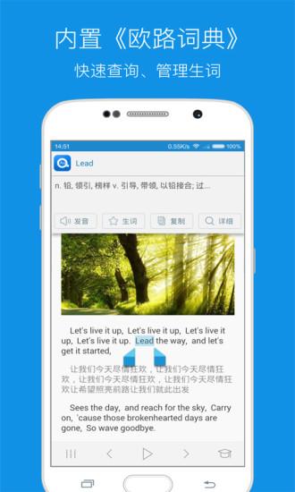 每日英�Z�力�O果版 v6.4.0 iphone版 3