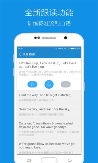每日英�Z�力�O果版 v6.4.0 iphone版 2