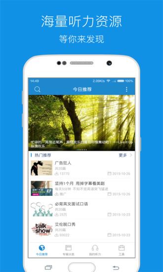 每日英�Z�力�O果版 v6.4.0 iphone版 0