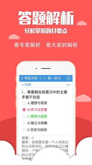 英腾教育考试宝典手机版 v8.10.5 安卓版 2