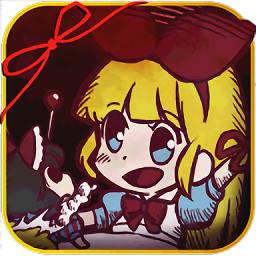 爱丽丝与可怕的童话之家中文版