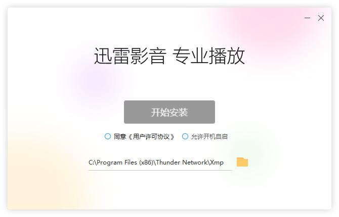 迅雷影音pc版安装包 v6.1.7.810 官方电脑版 0
