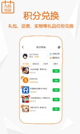万精游(九玩游戏中心) v2.5.8 官网安卓最新版 0