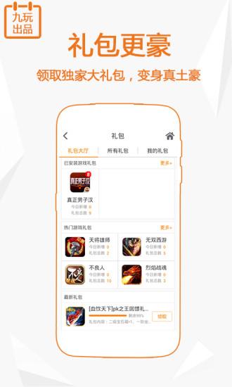 万精游app
