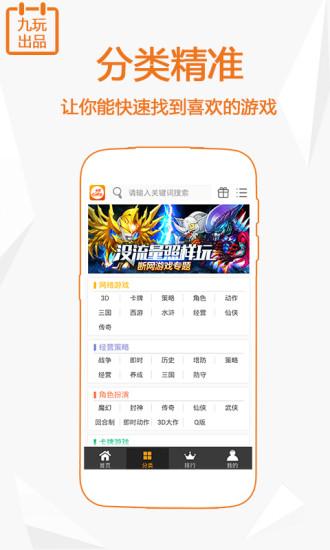 万精游(九玩游戏中心) v2.5.8 官网安卓最新版2