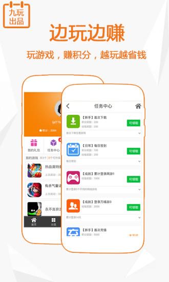 万精游(九玩游戏中心) v2.5.8 官网安卓最新版3