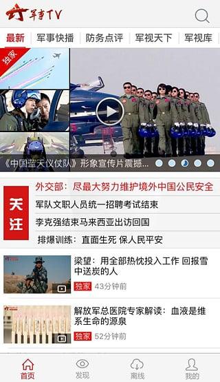 军事tv手机版