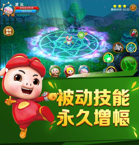 猪猪侠官方正版arpg内购破解版 v1.6 安卓无限金币版1