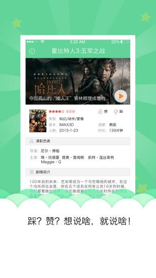 大地影院手机客户端 v6.3.3 官网安卓版 1