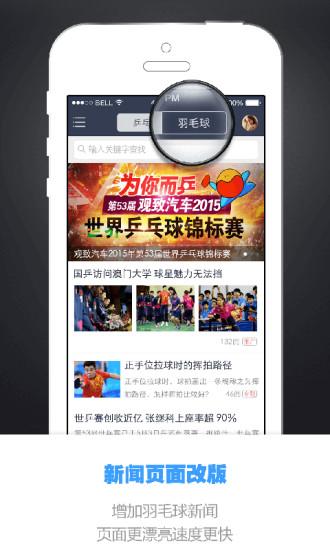 快乐乒乓网app练习|快乐乒乓网(体育交友)下载下载游泳的图片