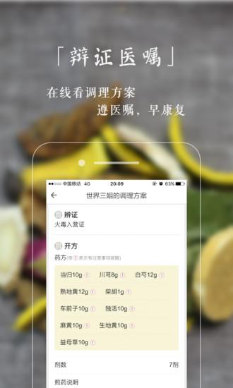 小鹿中医app苹果版 v2.0.20 iPhone版 0