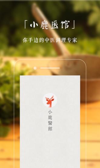 小鹿中医app苹果版 v2.0.20 iPhone版 2