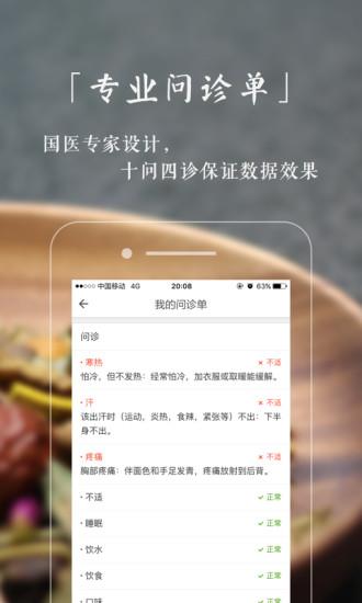 小鹿中医app苹果版 v2.0.20 iPhone版 3