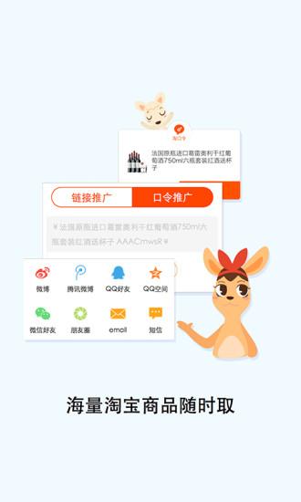淘宝联盟ios版 v6.8.2 iphone版 3