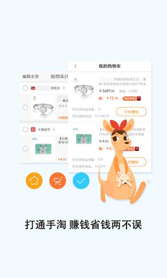 淘宝联盟ios版 v6.8.2 iphone版 2
