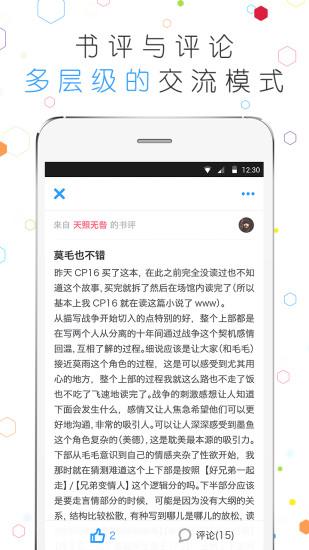 白熊阅读iphone版(同人阅读) v4.1.6 官网苹果版 0